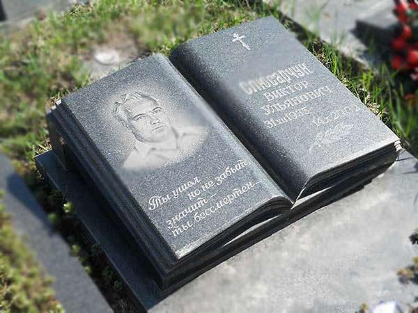 Памятник книга на могилу Ваза. Токовский гранит Тутаев
